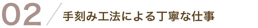 02/手刻み工法による丁寧な仕事